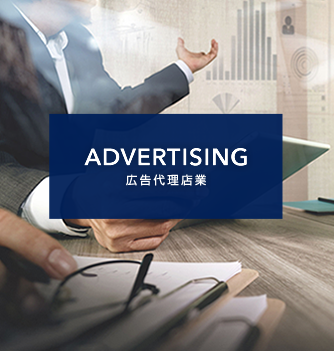 広告代理店業